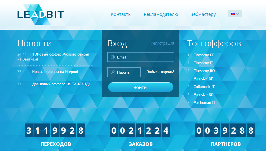 Топ рейтинг CPA сетей - LEADBIT.COM - MAX profit on exclusive WOW-offers (CPS/CPL for adult, diet, skin)